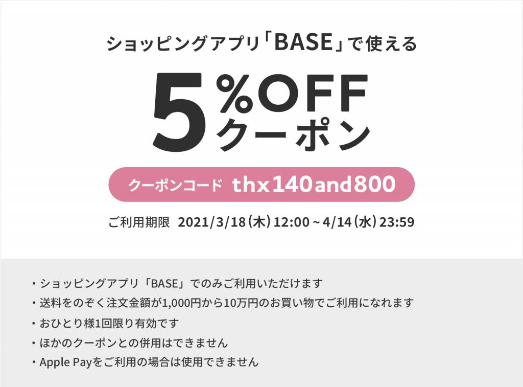 【壱之庄】5%OFFクーポンをぜひお使いください